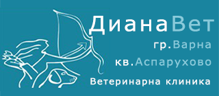Ветеринарен Кабинет Диана, гр.Варна, кв.Аспарухово